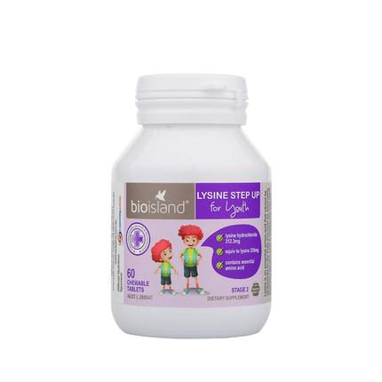 【特价】4瓶装 包邮!bio island赖氨酸咀嚼片儿童青少年黄金助长素2段60粒
