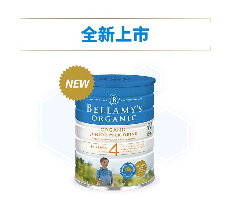 最新包装3罐包邮!贝拉米Bellamy's有机奶粉4段