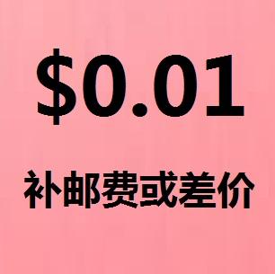 0.01澳币运费链接