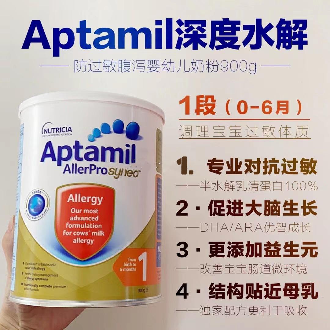 3罐包邮! 爱他美Allerpro深度水解抗免敏防湿腹泻奶粉1段 900g