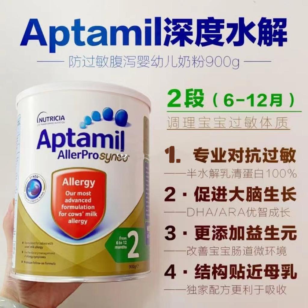 3罐包邮! 爱他美Allerpro2深度水解抗免敏防湿腹泻奶粉2段 900g