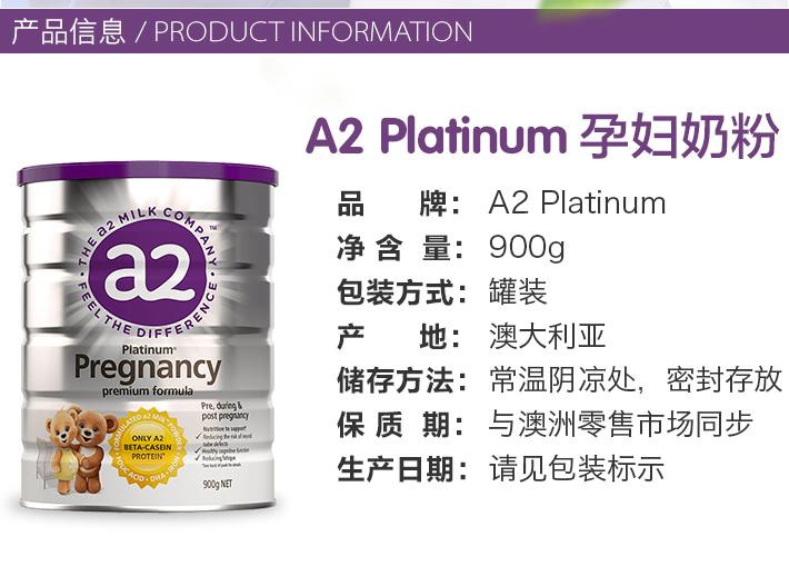 1罐包邮!A2 Platinum白金系列高端孕妇奶粉 900g