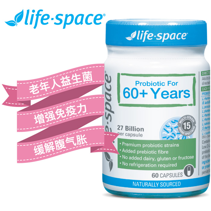 两瓶包邮!Life Space 60岁以上老年人益生菌 调节肠胃免疫力 60粒