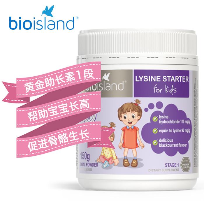 包邮 两瓶装!Bio Island 婴幼儿黃金成长素 1段 - 150g