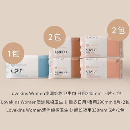 Lovekins Women/沐歆 澳洲纯棉卫生巾奢护套组(日用*2包+量多日用/夜用*2包+超长夜用*1包)