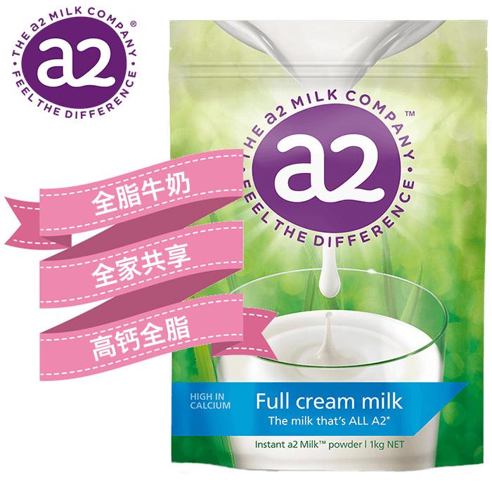 一袋包邮!A2 全脂成人奶粉 1KG