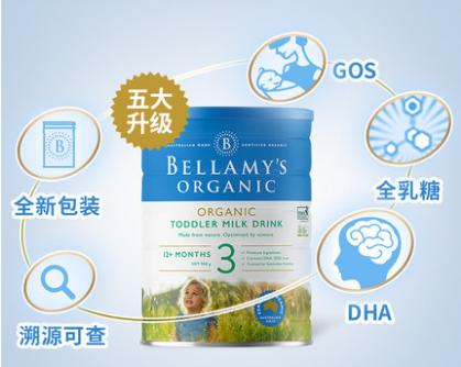 包邮!【新包装配方升级】贝拉米Bellamy's有机奶粉3段