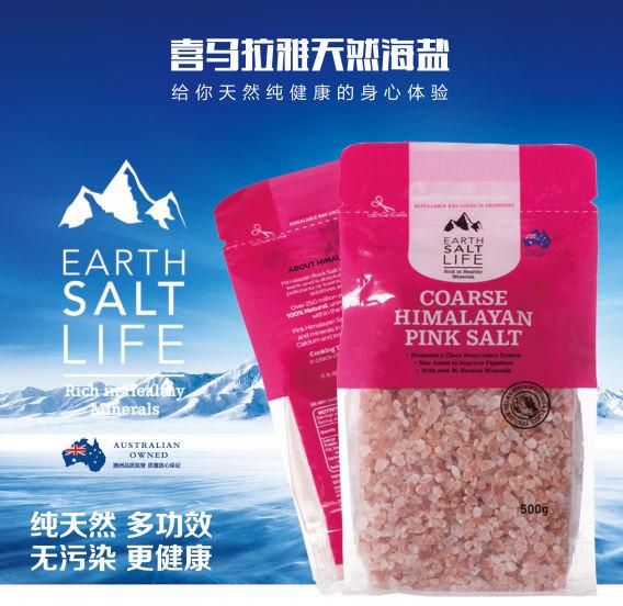 秒杀!Earth Salt Life 喜马拉雅粉红山盐 原粒粉盐(粗盐)