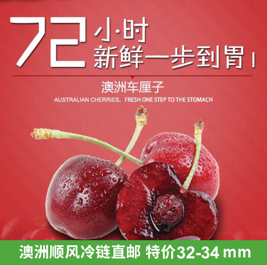 fruit grove 澳洲车厘子2kg礼盒装 32-34mm( 顺风冷链 直邮 )